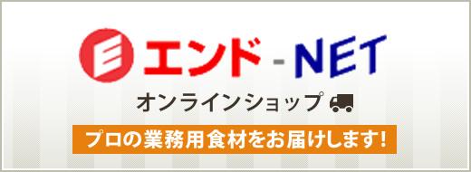 エンド-NETオンラインショップ