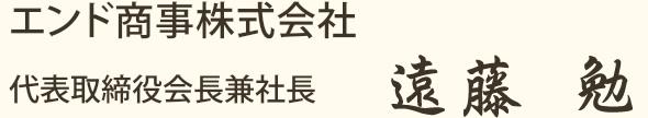 エンド商事株式会社 代表取締役会長兼社長 遠藤 勉