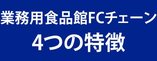 業務用食品館FCチェーン4つの特徴