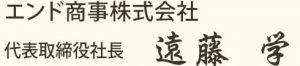 代表取締役 遠藤 学